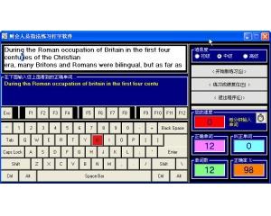 指法练习打字软件 1.3