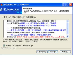 五笔加加Plus2.82(86+98)双编码版(四合一)